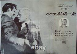 JAMES BOND FROM RUSSIA WITH LOVE Japanese press movie poster 1963 SEAN CONNERY